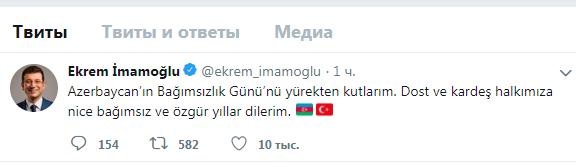 Əkrəm İmamoğlundan Müstəqillik günü TƏBRİKİ